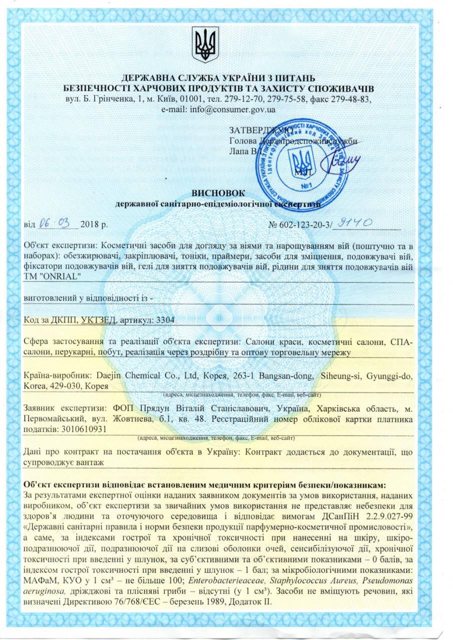 Сертификат качества - страница 1