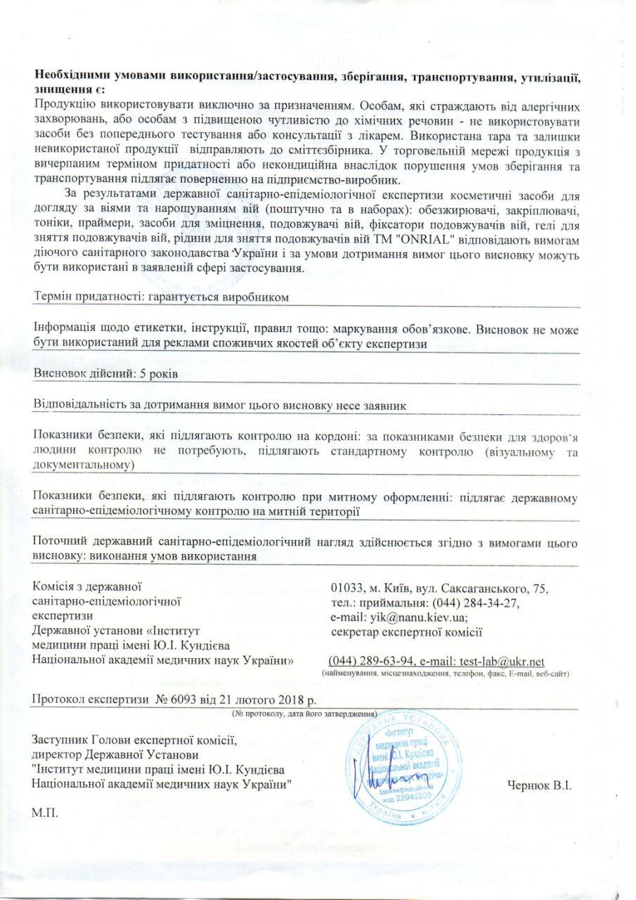 Сертификат качества - страница 2